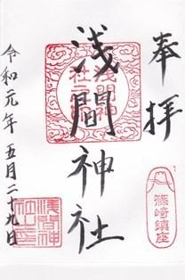 浅間神社(江戸川区篠崎)・御朱印