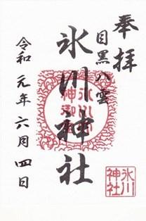 氷川神社(八雲氷川神社)・御朱印