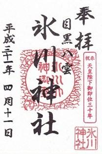 氷川神社(八雲氷川神社)・御朱印②