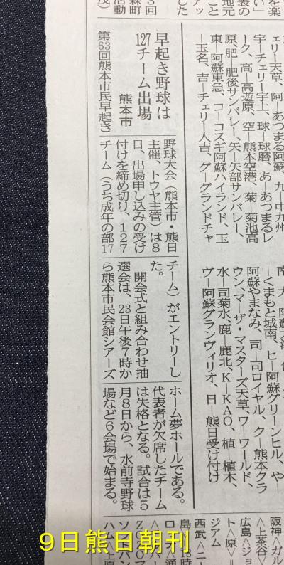 IMG_2730熊日朝刊