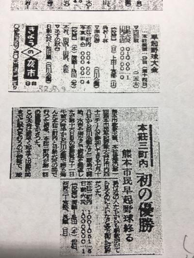 IMG_2889 昭和32年1957年第一回大会の決勝戦記事