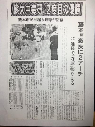 IMG_2888最多出場チーム数の時の決勝戦 白川公園