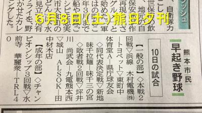 IMG_32978日熊日夕刊