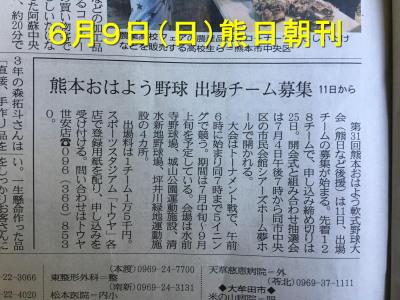 IMG_3300 熊日朝刊
