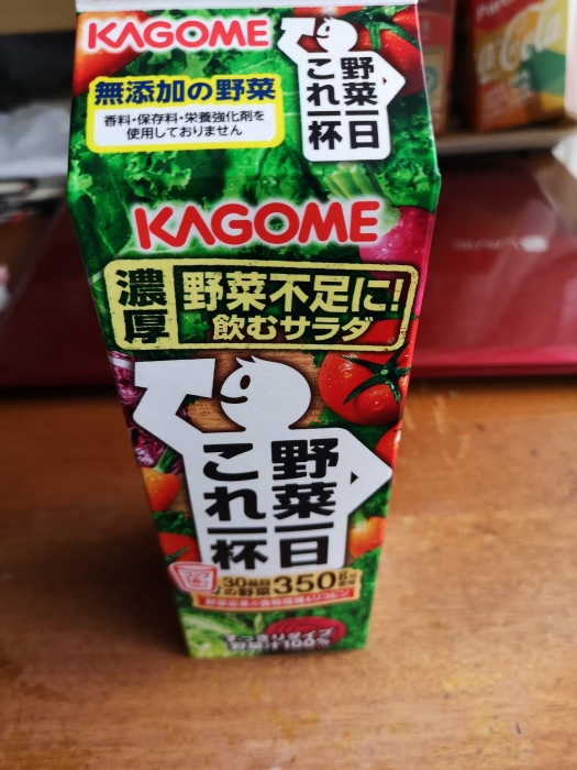 野菜ジュース