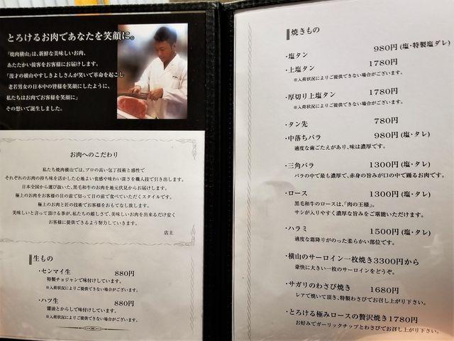 焼肉横山2