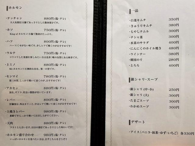 焼肉横山3