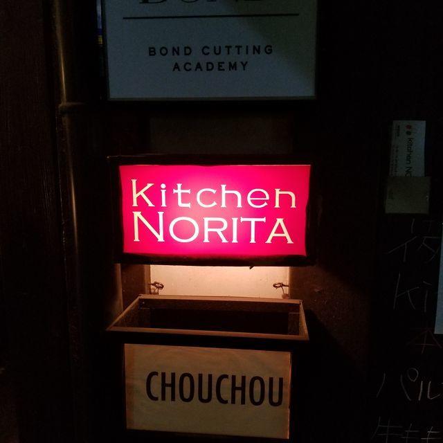 キッチンノリタ1