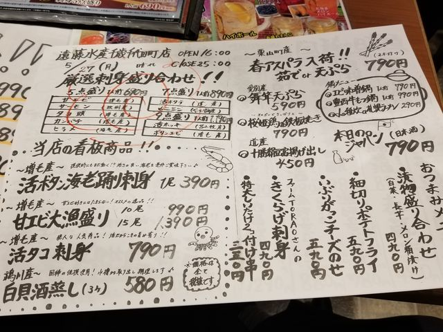 遠藤水産3
