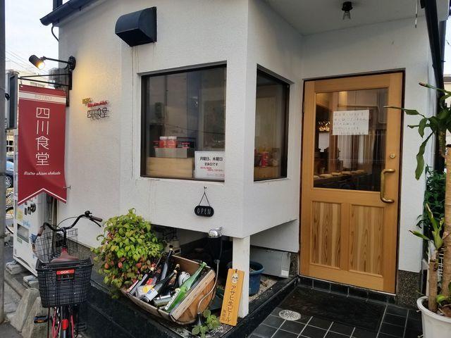 四川食堂1