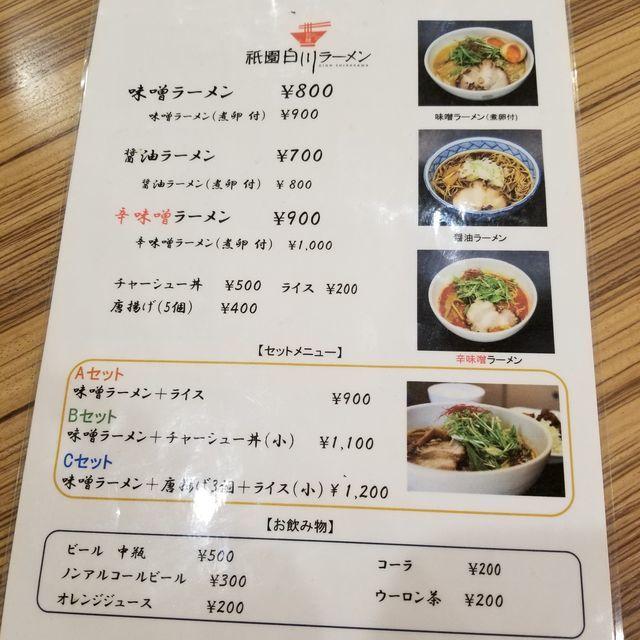 祇園白川ラーメン3