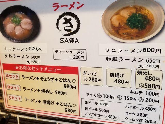 sawa4.jpg