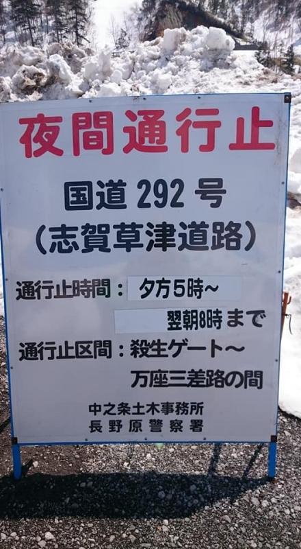 2019 志賀草津開通日 (22)