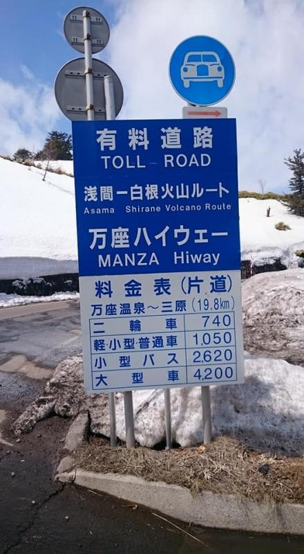 2019 志賀草津開通日 (24)