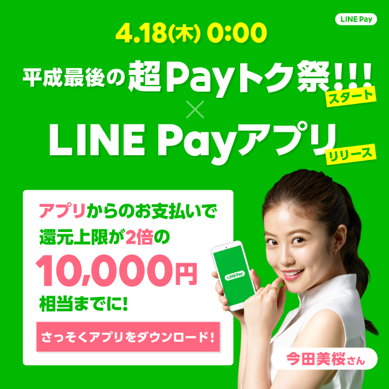 ic_linepay-20pey10.png