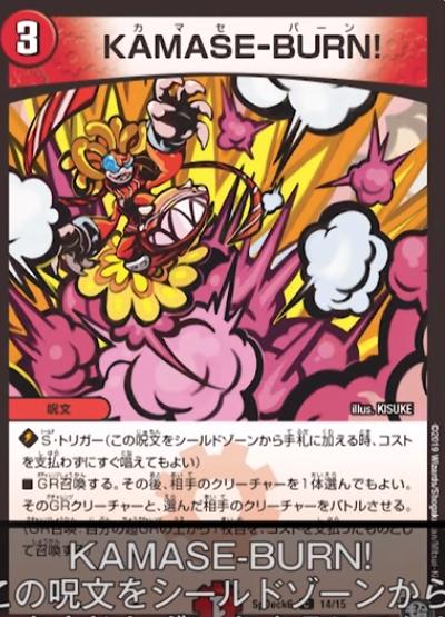KAMASE-BURN!(カマセバーン!)