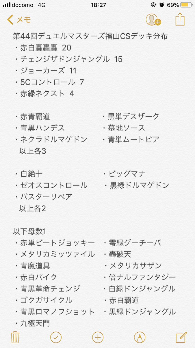 dm-fukuyamacs-20190525-deck5.jpg