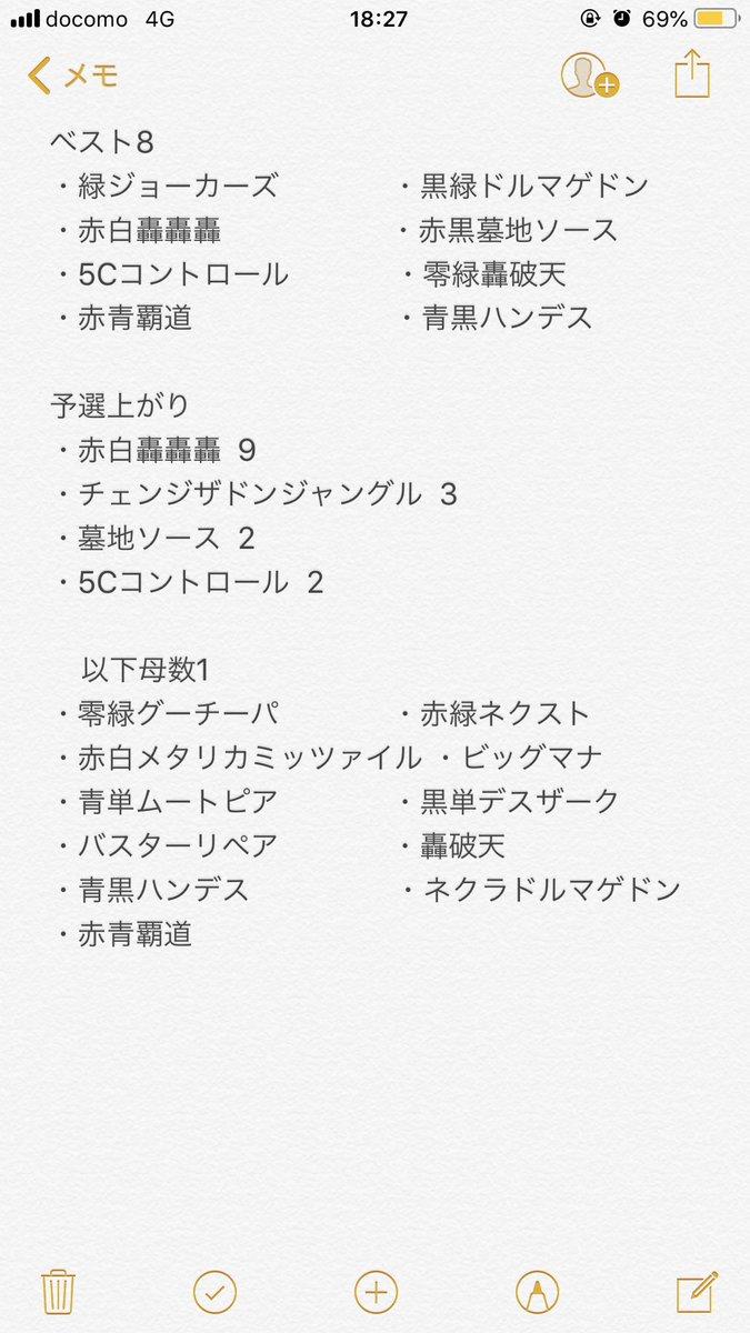 dm-fukuyamacs-20190525-deck6.jpg
