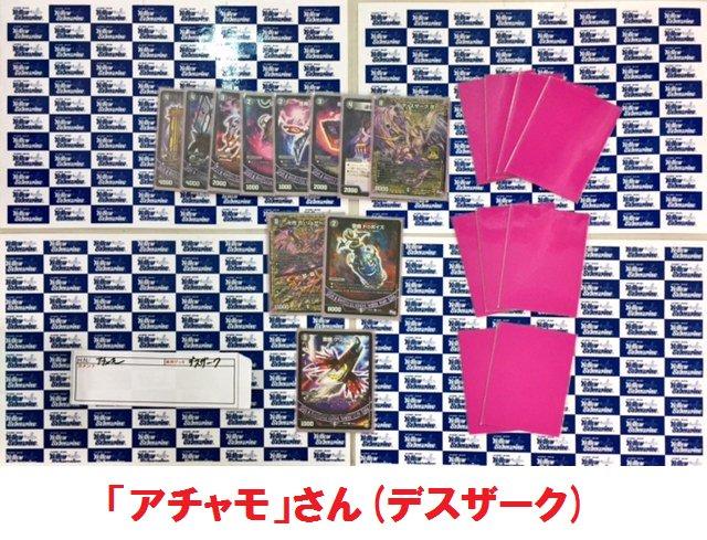 dm-ysfukuokacs-20190309-deck1.jpg