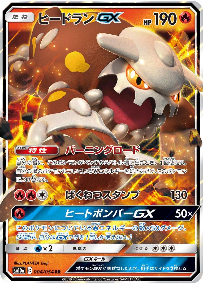 pokemon-20190315-001.jpg