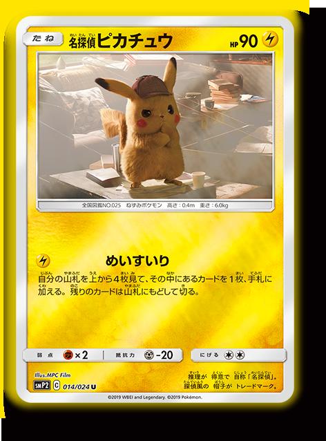 pokemon-20190319-000.jpg