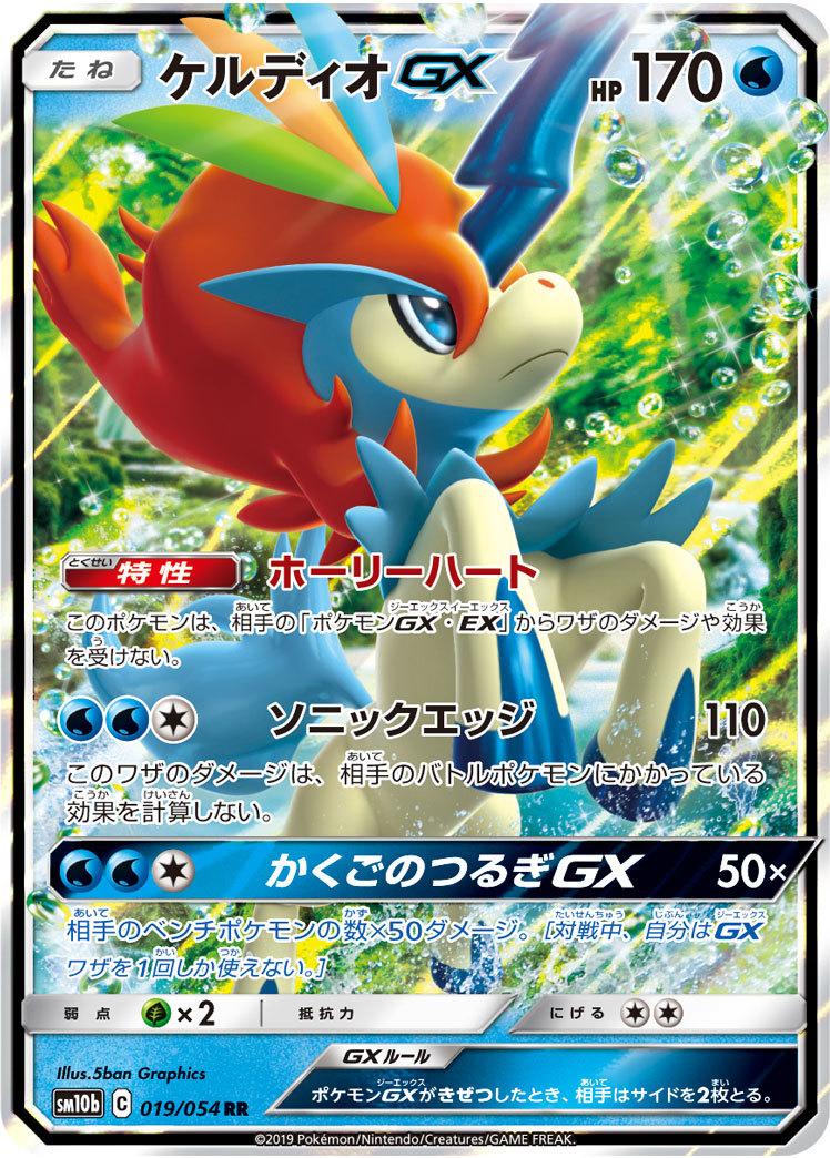 pokemon-20190407-022.jpg
