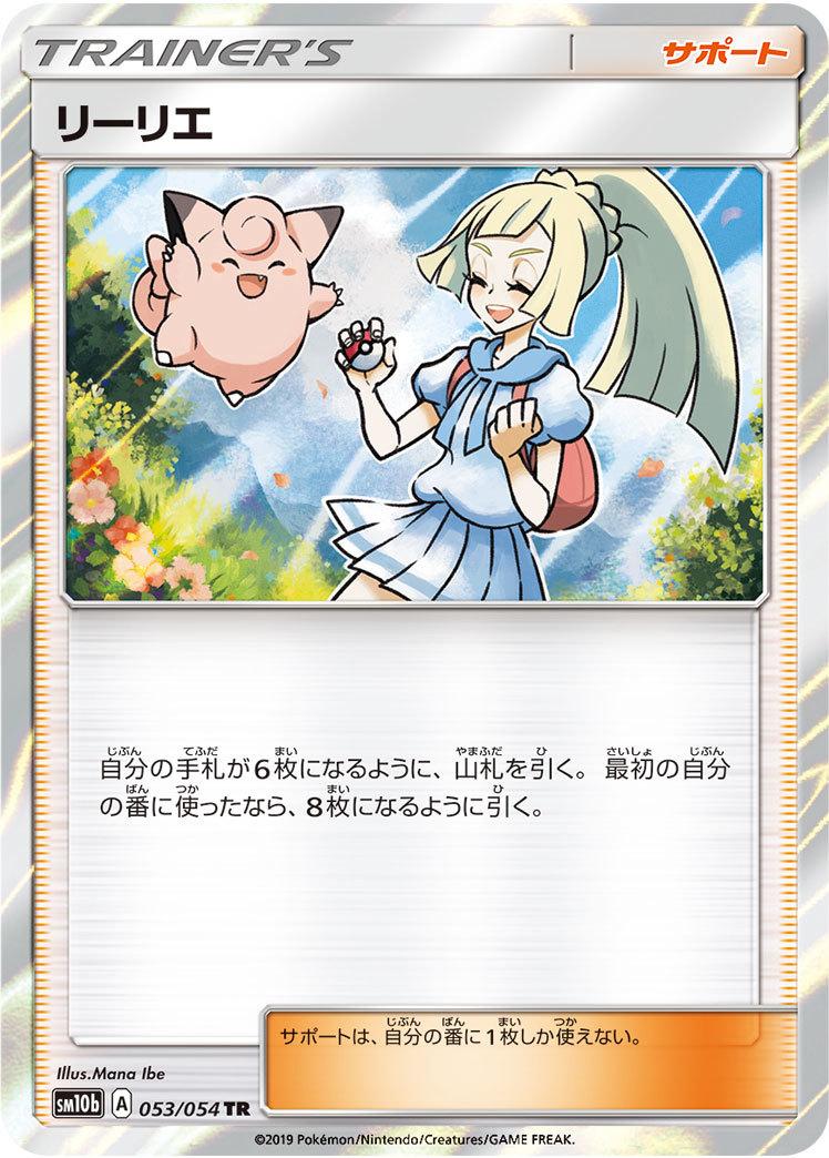 pokemon-20190407-025.jpg