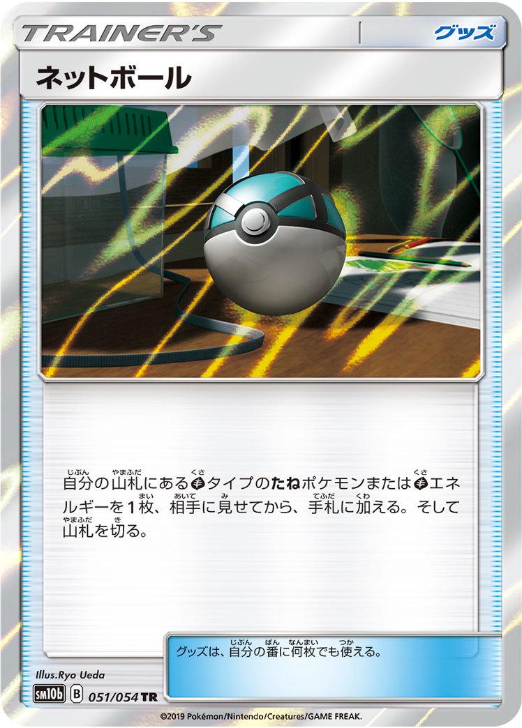 pokemon-20190407-026.jpg