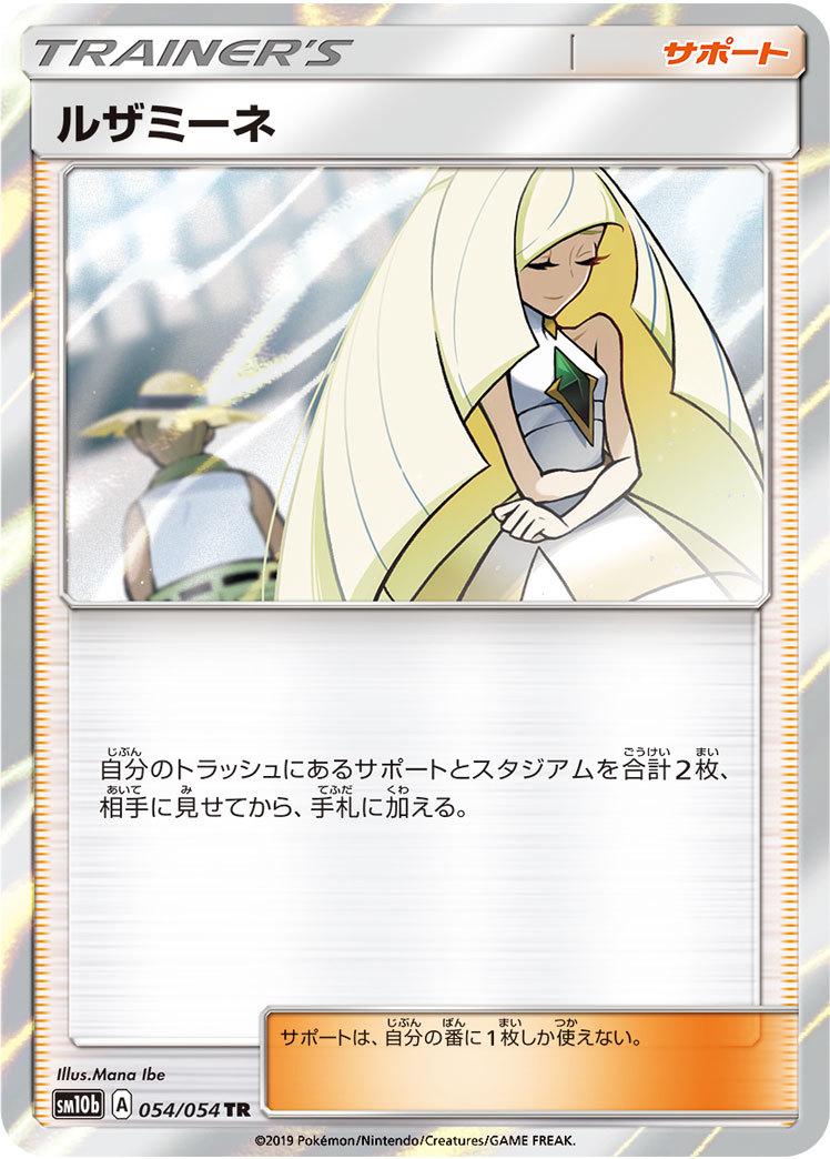 pokemon-20190407-027.jpg