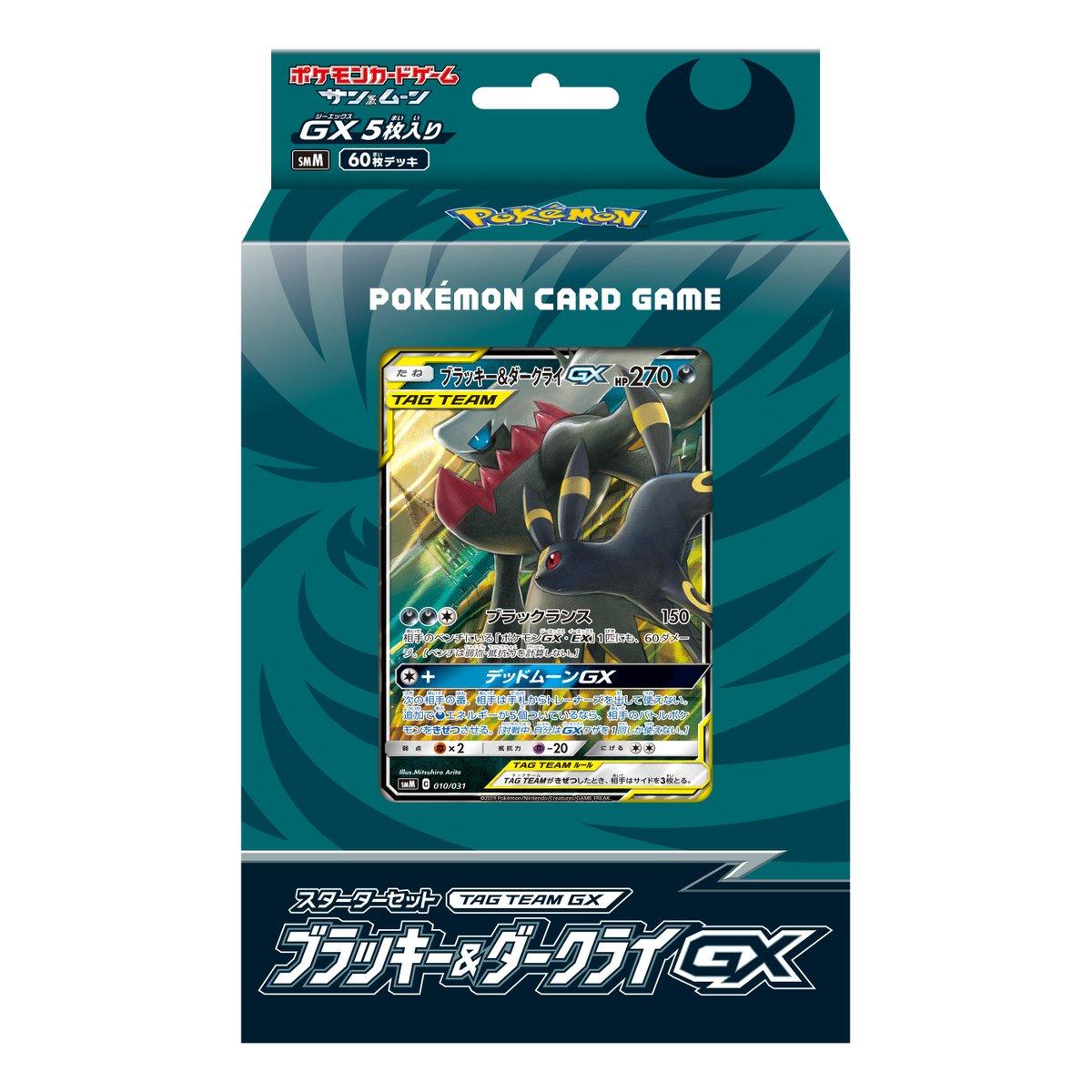 pokemon-20190510-000.jpg