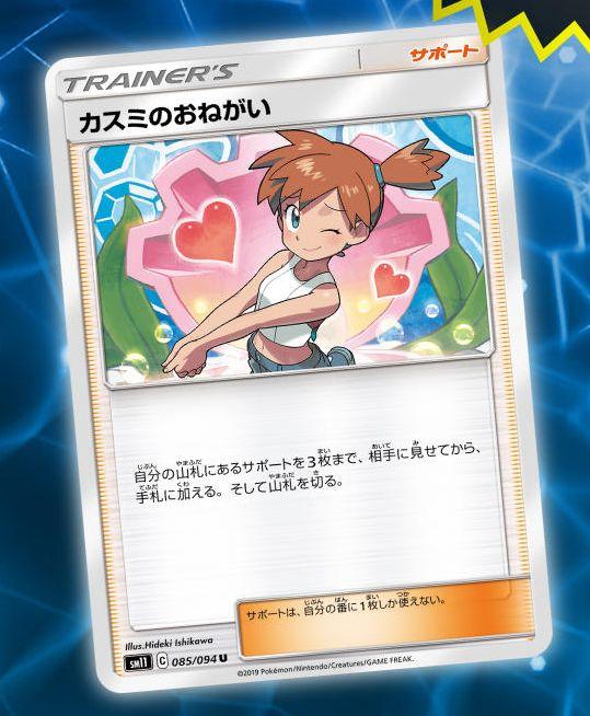 pokemon-20190510-007.jpg