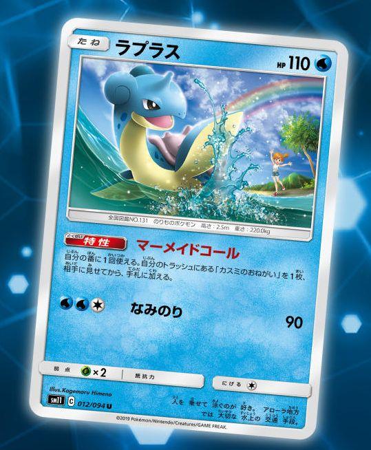 pokemon-20190510-008.jpg