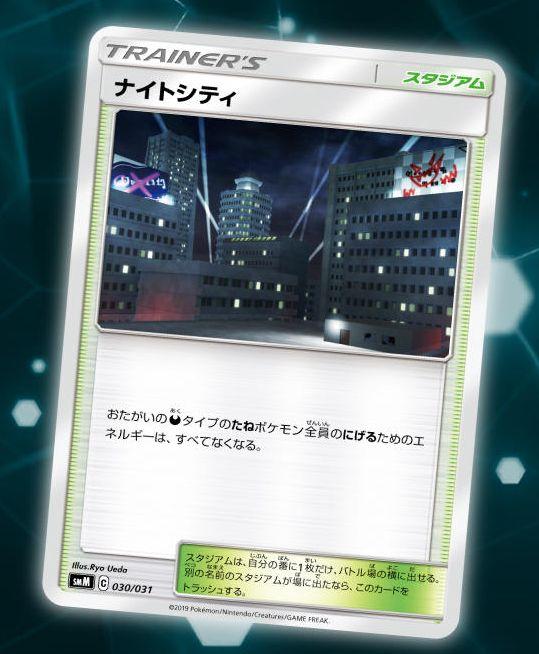 pokemon-20190510-009.jpg
