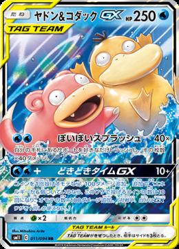 pokemon-20190515-000.png