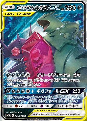 pokemon-20190515-001.png