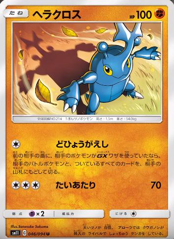 pokemon-20190515-003.png