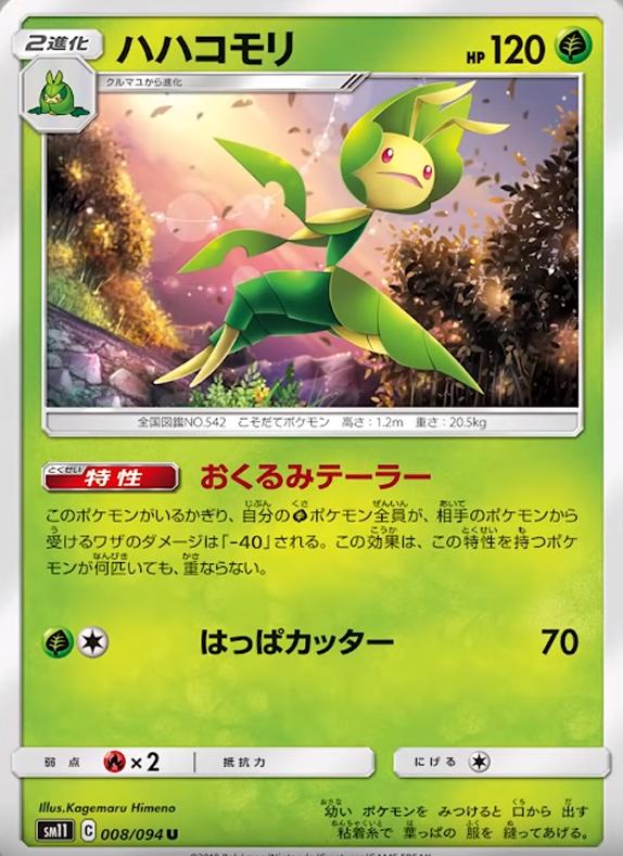 pokemon-20190515-006.jpg