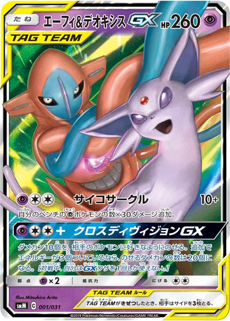 pokemon-20190523-014.jpg