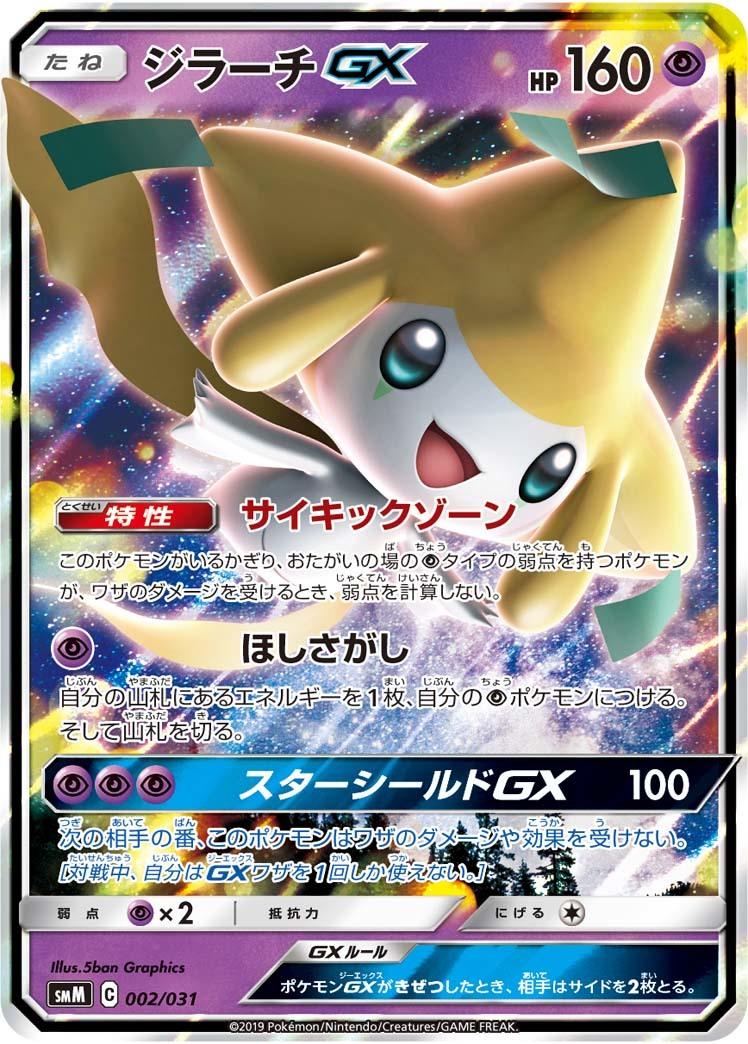 pokemon-20190523-015.jpg