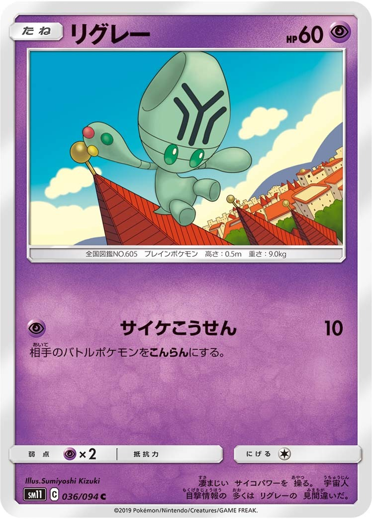 pokemon-20190523-017.jpg