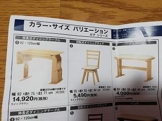 19テーブル (2)