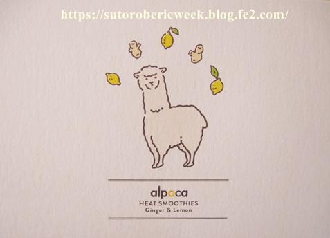 生姜・鉄分にハーブをたっぷりと配合!冷え対策・温活ドリンクで代謝を上げてキレイを応援【アルポカヒートスムージー】効果・口コミ。