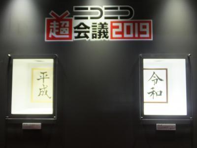 ニコニコ超会議2019_(8)_convert_20190428131112