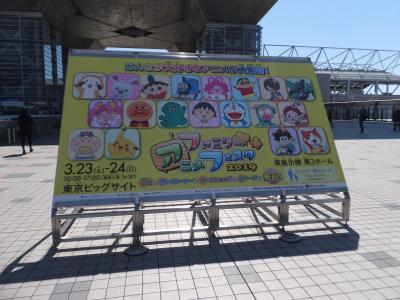 Anime_Japan2019_(2)_convert_20190325081325.jpg