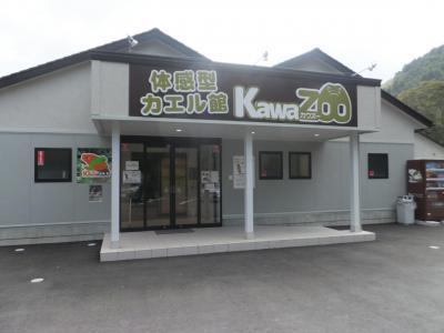 KawaZoo_(2)_convert_20190408203803.jpg