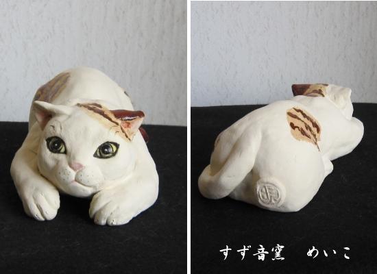 伏せ猫 陶器の置物