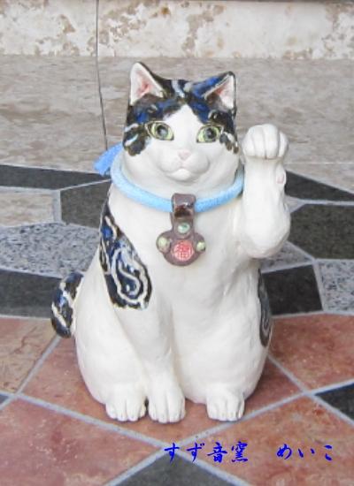 なまこ釉薬の招き猫