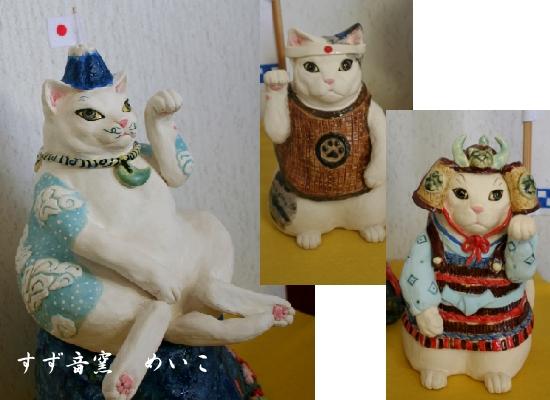 2018年にっぽん招き猫100人展白雲丸