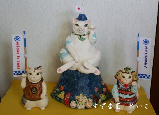 2018年にっぽん招き猫100人展いらっしゃい うるわしの国日本へ