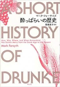 酔っ払いの歴史